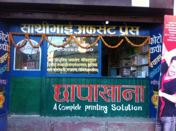 Sathi Bhai Press