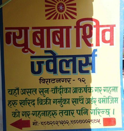 New Baba Shiva Jewellers