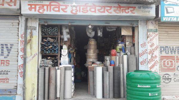 Mahabir Hardware Center